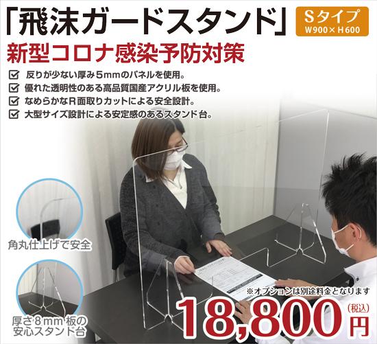 新型コロナ飛沫感染予防対策用アクリルパネル「飛沫ガードスタンド」