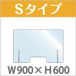飛沫感染予防対策に! 飛沫ガードスタンド Sタイプ(W900×H600mm)