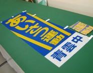 デザイン自由 オリジナルのぼり旗 青雲中学校様  ORIGINAL-K60×180