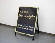格安!片面スチール看板 ブラックフレーム Iris Knight【アイリスナイト】様 pack1