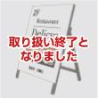 【廃盤】格安パック商品!スチールフレーム片面スタンド看板【廃盤】