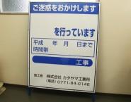 国土交通省推奨 工事看板 KKSS-001 カタヤマ工業所様