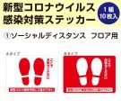 フロア用 新型コロナウイルス感染予防対策ステッカー KT-ST01