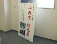 バナースタンド BS-90 NPO法人名館会様