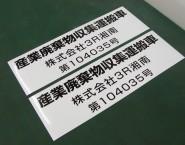 産業廃棄物 運搬車両用マグネットシート 許可業者用 MSKS-001 株式会社3R湘南様