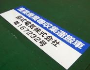 産業廃棄物収集運搬車用 マグネットシート 協成電気株式会社様 MSKS-001