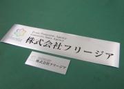 ヘアライン風オリジナルマグネットシート MSOHL-001 株式会社フリージア様