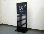 格子状 和風スタンド看板 奥-20 OKU-20 株式会社キノシタ様