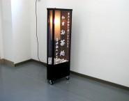 提灯付き和風電飾スタンド看板 凪-50 魁 NAGI-50 花兆庵様