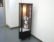 凪-50 魁・和風電飾看板  (株)川田太鼓工房様 NAGI-50