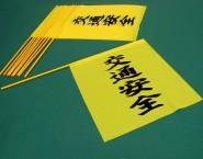 交通安全に 横断指導旗 NO-1908 ホリストン ポリテック株式会社様