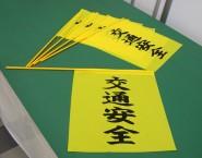 横断指導旗 NO-1908 交通安全 高知県 高知大学教育学部附属中学様