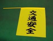 横断旗指導旗 交通安全 NO-1908 立川第九小学校PTA様
