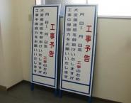 工事予告 工事警告表示板 NT-A016 株式会社サンエー電磁社様