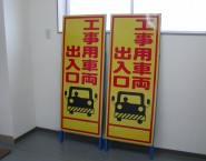 工事警告表示板 工事用車両出入口 NT-A072 株式会社オノコム浜松支店様