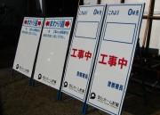 工事看板 NT-A014「工事中」 NT-A029「まわり道」 案内板 安心ホーム株式会社様