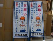 工事警告標示板 お願い 既製デザイン NT-A019 有限会社松上石材様