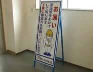 反射タイプ「お願い」 工事警告表示板 NT-A019S 有限会社いづか石材店様