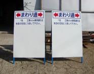 ←まわり道→ NT-A029 規格デザイン 工事案内板 幡弁商店様