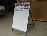 工事看板 NT-A029 まわり道 道路誘導に 工藤工務店様