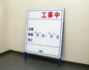 工事中 工事看板 案内板 三電計装株式会社様 NT-A036