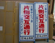 片側交互通行 工事警告標示板 NT-A059 有限会社松上石材様