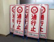 通行止め 工事看板 既製工事警告表示板 NT-A062 白井梨マラソン大会実行委員会
