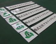 ステッカー 切文字シール オリジナル OCF-001 STKO-001 アルファプランナーズ様