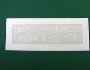 シート文字 カッティングシート 切文字シールOCF-001 株式会社ファルマ様