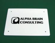 白アクリル仕様 シート文字仕上げ 表札 アルファブレーンコンサルティング株式会社様