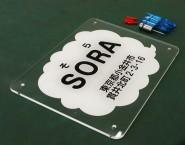 アクリル オリジナル表札 透明タイプ シート仕上げ ONP-001 株式会社フレック様