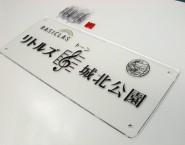 東京都 株式会社ホームデザイン様 ONP-001 透明アクリルタイプオリジナル表札