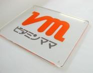 透明アクリルタイプ オリジナル表札 株式会社VM様 ONP-001