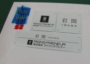 ガラス色アクリルタイプ オリジナル表札 ONP-002 株式会社ライジングプレナー様