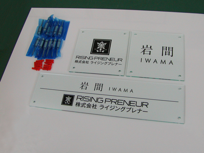 ガラス色アクリル オリジナル表札 ONP-002 看板博覧会事例写真
