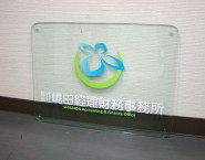 ガラス色アクリル オリジナル表札 ONP-002 株式会社嶋田経理財務事務所様