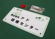 フルカラー出力タイプ ONP-003 オリジナル表札 株式会社アド様