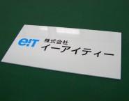アクリル板オリジナル表札 ONP-003 フルカラー出力 株式会社イーアイティー様