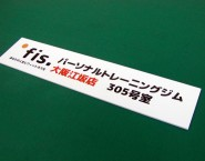 Freeb株式会社様 ONP-003 フルカラー出力オリジナル表札