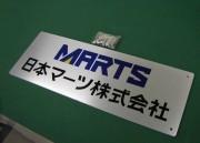 オリジナル表札 ステンレス風メディア フルカラー出力タイプ ONP-003 日本マーツ株式会社様