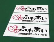 MSO-001 オリジナルマグネットシート 株式会社海晃ホールディングス様