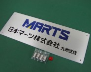 ONP-003 フルカラー出力オリジナル表札 日本マーツ株式会社様 ステンレスHL調
