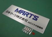 ステンレスヘアライン調メディア ONP-003 オリジナル表札 日本マーツ株式会社様