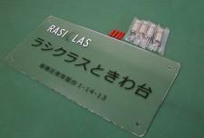 表札製作事例 透明アクリルタイプ ONP-001 オリジナル表札 株式会社ホームデザイン様