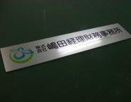 ステンレス調メディア使用 オリジナル表札 株式会社嶋田経理財務事務所様 ONP-003