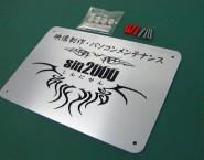 フルカラー出力オリジナル表札 ONP-003 新庄様