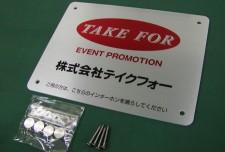 ONP-003 フルカラー出力オリジナル表札 株式会社テイクフォー様