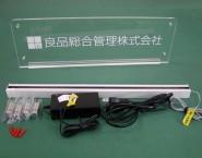良品総合管理株式会社様 ONP-004 LED付き透明アクリル オリジナル表札