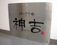 ステンレス板タイプ オリジナル表札 シート仕上げ 神吉様 ONP-005