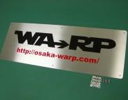 オリジナル表札 ステンレス板タイプ シート文字仕上げ ONP-005 中西様